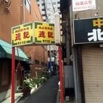24976937 - 狭い路地の奥に一軒だけ店があります