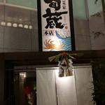 魚菜家 旬蔵 -