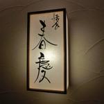 懐食 春慶  -