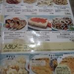 24983342 - 料理メニュー1