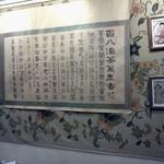 三徳堂 - 趣のある壁