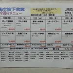 青森県庁生協・本庁食堂 -
