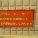らぁ麺 よつば -