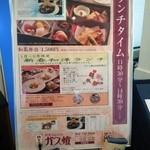 24993477 - ランチの看板 新春和洋ランチに牛フィレ肉のポワレもつけて3000円
