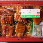 魚錦 - ...「ひつまぶし(750円)」、コレは高いな~。ウナギの蒲焼の細切れ6個のみ。。