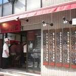刀削麺 劉家 - 刀削麺 劉家 店外