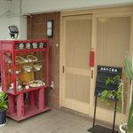 香港飯店 - 駐車場からの入り口