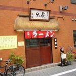 拉麺 餃子 竹蔵 - 竹蔵