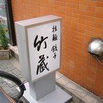 拉麺 餃子 竹蔵 - 看板