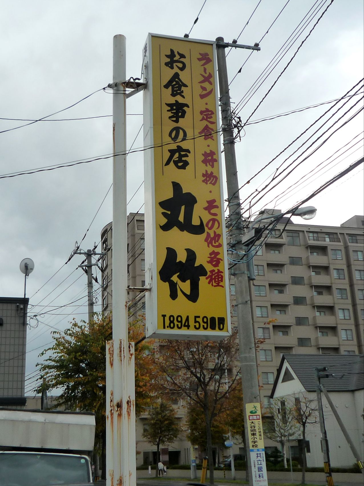 食事の店 丸竹