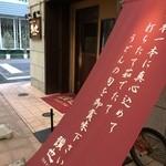 讃也 - 元町商店街から、元町ケーキさんに曲がる角にあります