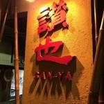 讃也 - 扉を開けると、こんな塗り壁が出現します、左がレジ、右から奥に、カウンター、テーブルが続きます