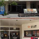 さんご座キッチン - 映画館「桜坂劇場」併設のカフェです