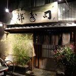 日本橋橘町 都寿司 -