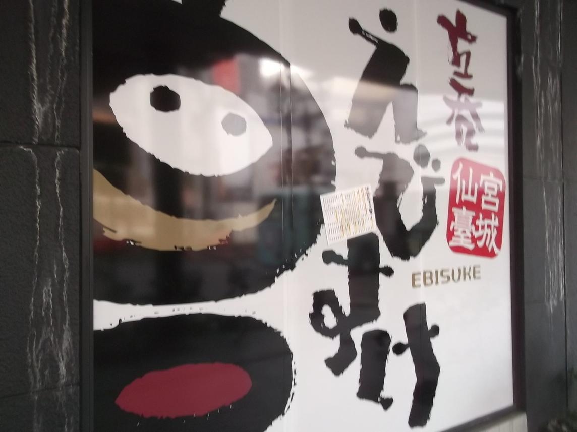 えびすけ 仙台EDEN店