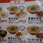 25024507 - 定食メニュー