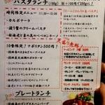 シーフードイタリアン ピザ&パスタ淡路島の恵み トラットリア・ドーニ -