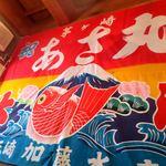 網元料理あさまる - 店内に飾ってある大漁旗