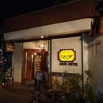 レストラン ツジタ - お店 外観