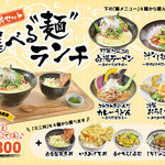 """琉球居酒屋 南久宝寺 - 選べる""""麺""""ランチ 850円"""