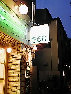 ボンジュール ボン 府中店
