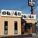 回転寿司 天天丸 - 【回転寿司 天天丸 谷町店】外観