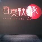 GINZA 春夏秋豚 並木通り店 -