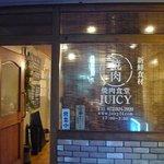 焼肉食堂 JUICY - 新鮮食材 焼肉食堂 JUICY ガラスに大きく書いてますね。