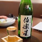 ichi - 伯楽星 純米吟醸