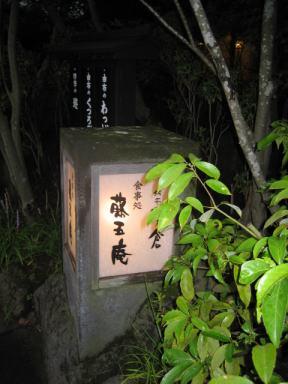 食事処藤五庵