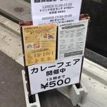 ZERO CAFE - 2014年3月18日 カレーフェアは今月いっぱいはやるそうです。13時までに入店すると500円でカレーとドリンクのセットがあります