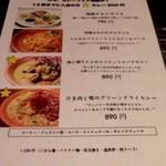 ZERO CAFE - ココナッツスープカリーとグリーンドライカレーがカレーフェア対象
