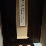 濱壹 - 入り口付近