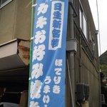 タマちゃん - ノボリ