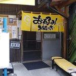 タマちゃん - 入口