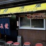 浜屋 みっちゃん - 入口