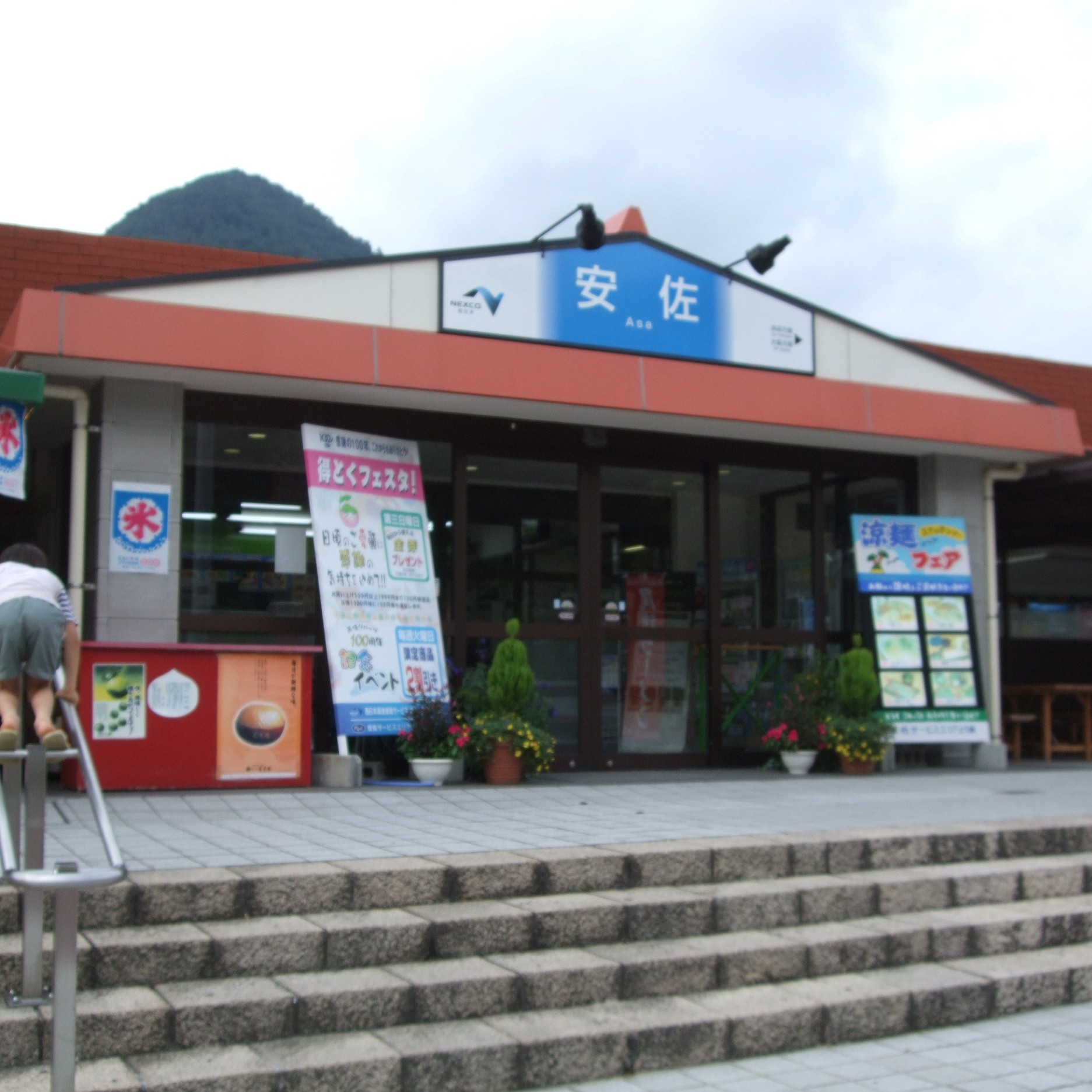 安佐サービスエリア(上り線)スナックコーナー