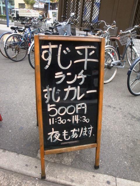 すじ平 新福島店