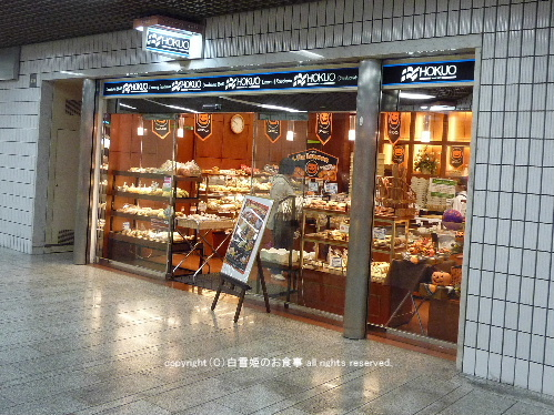 HOKUO 川崎アゼリア店