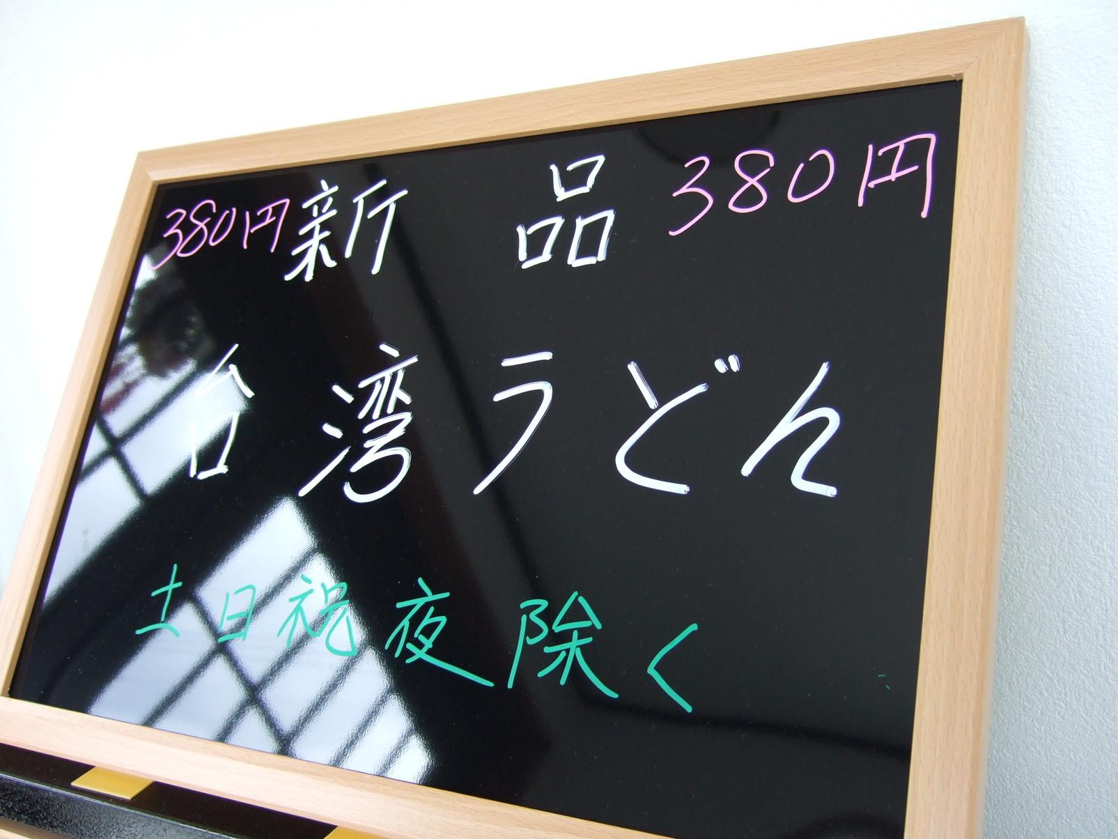 福味 阿南店