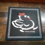 鶏こう - お洒落なコースター