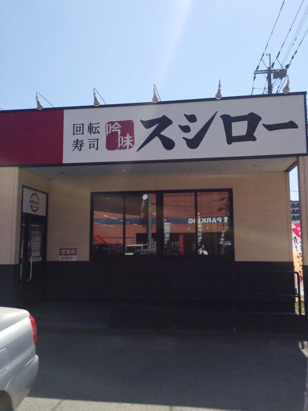 スシロー 熊本新外店