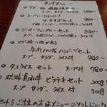 okinawanikusakabanuchigusui - 手書きメニュー