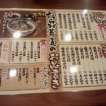おらが蕎麦 神戸クリスタルタワー店 - メニュー表①