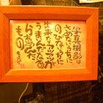 Menyaguumotonari - 注意書き