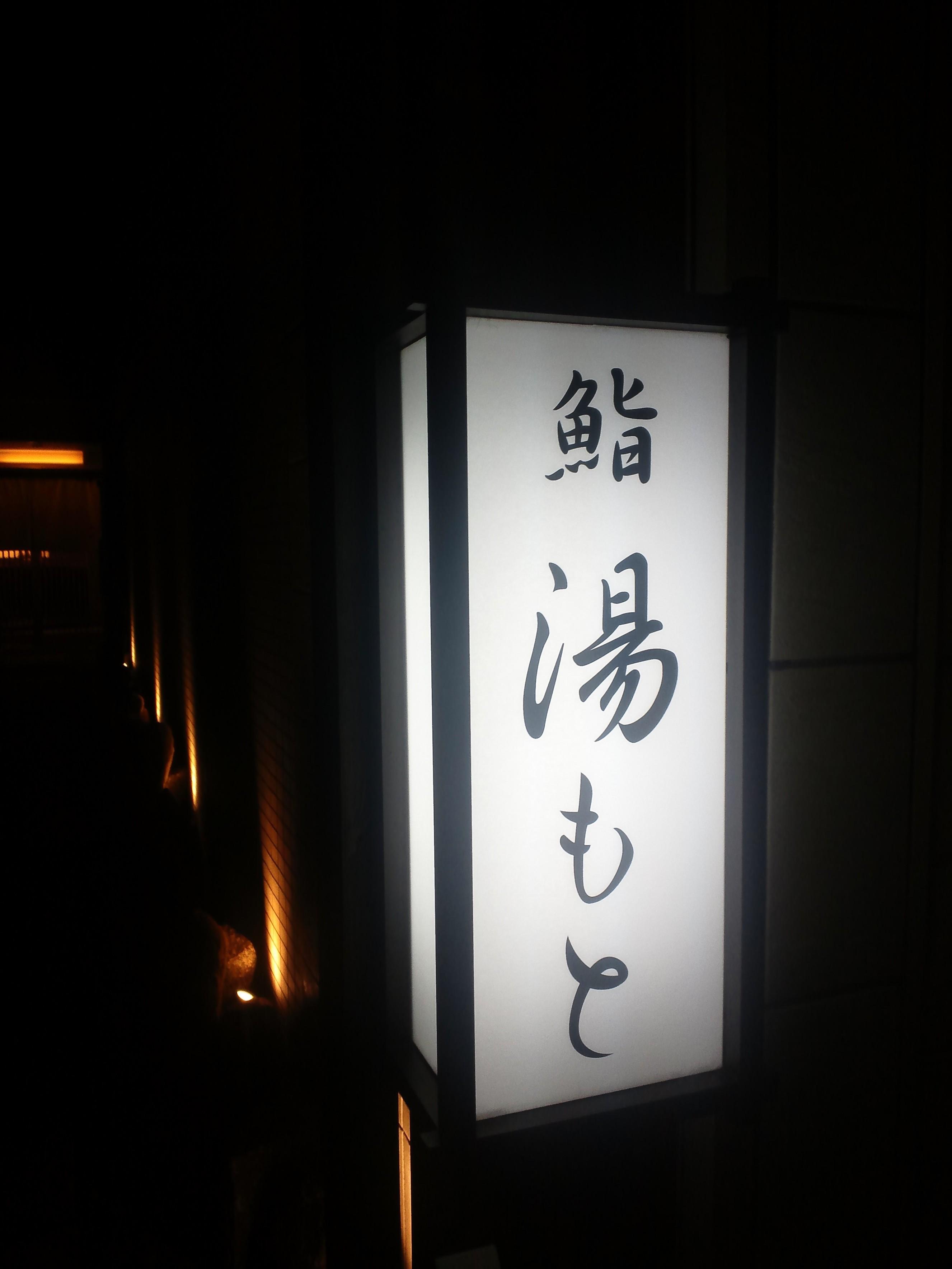 鮨 湯もと name=