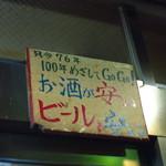 キンパイ酒店 -