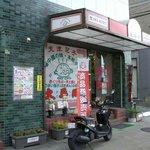Taiheikaku - そもそも店内でお食事のはずなのに、持ち帰りカウンターの方が立派な感じでした