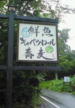 グルメ厨房 生田