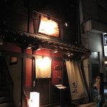 和菜蔵 茜屋 - 雰囲気のよい佇まい